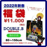 【ミキハウス】ダブルB福袋 1万円10000【10800円以上で送料無料(国内)】