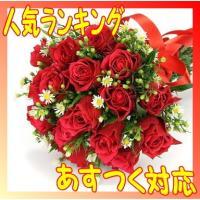 定番!赤バラの花束!!  セール特別割引の花束!!  ホワイトデー プレゼントに最適!!特別価格です...
