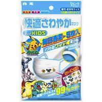 ポケモンシールを貼ってオリジナルマスクが作れる子供用マスク。  ◆サイド密着構造で頬・アゴのラインま...