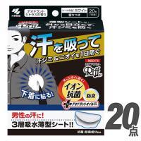 メンズ あせワキパット リフ ホワイト 20枚 (×20個セット) 汗脇パッド riff 小林製薬 (ケース販売)