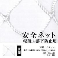 安全ネット 転落 落下防止用 ネット カラー:白 目合:50mm 大きさ:巾100〜199cm×丈3...