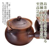 「萬古焼 至高急須」は お茶の香りを引き立て、 おいしくお茶を愉しむことのできる急須です。 水切れし...