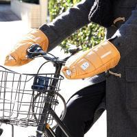 兵庫県丹波市で作られたとってもユニークな自転車防寒ハンドルカバーです。寒い時期に自転車に乗ると手や指...
