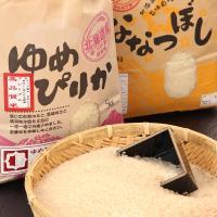 【北海道が誇る、最高級のお米セット】プレミアムゆめぴりかとハーブ米ななつぼしのセットです。プレミアム...