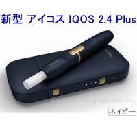 NEW IQOS 2.4Plus デビュー  世界初!加熱式タバコシステム「iQOS」タバコは充電す...