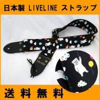 LIVELINE ギターストラップ 風船と犬 カラーブラック(黒) ギター・ベースストラップ LS2000FD 可愛い系ストラップ