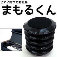 実家のピアノを小さいお子様が遊んでるとかいうご家庭に簡易で安価な「まもるくん」をオススメします!  ...