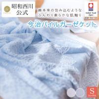 ◆◆今治パイルガーゼケット◆◆   寝具の昭和西川が手掛けた今治パイルガーゼケット。 素材や品質にこ...
