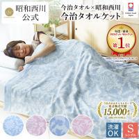〜 ネット限定昭和西川オリジナル「今治タオルケット」〜   肌に優しく、いつでも身にまといたい。 「...