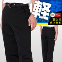 学生服 ズボン 夏用 標準型