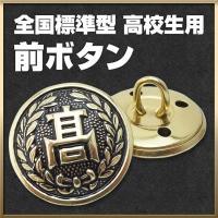 学生服 標準型 前ボタン(高校生用)