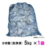 かき殻(洗浄済) 5kg前後 容積約17L