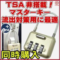スーツケースプロセア&PJボックスフ専用! +one専用コンビネーション3連ワイヤーロック南京錠 N...