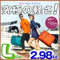 【Verage】ULTRA-LIGHT (ウルトラライト)国内仕様で新登場   大型Lサイズ長期旅行...