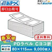 ■プリンターラベルサイズ/P(縦)80×W(横)115mm (台紙サイズ/P838×W118mm) ...