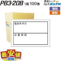 【対応機種】SATO(サトー)PB3-208ハンドラベラー用【入り数】1ケース/100巻(1巻/80...