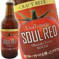 クラフトビール 地ビール おかざき農園 SOUL RED ソウルレッド 330ml トマト 製造2021/4/9 【数量限定】