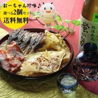 品 名:酔拳!おーちゃん珍味4点セット    名 称:魚介類加工品    原材料  【つまみたらの酒...