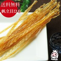 ◆品 名 帆立貝ひも    ◆名 称 魚介類乾製品     ◆原材料 帆立みみ(国産),砂糖,食塩,...