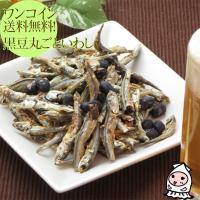◆品 名 黒豆丸ごといわし   ◆名 称 魚介類乾製品     ◆原材料 片口いわし、黒豆、砂糖、醤...