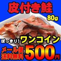 ◆品 名 鮭スライス    ◆名 称 魚介類乾製品     ◆原材料 鮭(北海道産),砂糖,食塩  ...