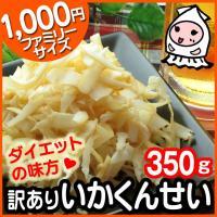 ◆品 名 いかくんせいB    ◆名 称 魚介類乾製品     ◆原材料 いか,食塩,砂糖,酸味料,...