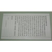 ・用紙 薄口鳥の子 紙20枚綴り ・サイズ 250×450mm ・手本 般若心経厚口手本用紙1枚(な...