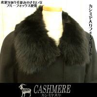 ファー付きカシミヤコート 黒 ブラックフォーマル 礼装用に ブルーフォックスファー付き ロング90cm