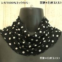シルクネックカバー 絹100% スカーフ 送料185円 水玉柄 ドット 首元のおしゃれに、日焼け対策に UVケア