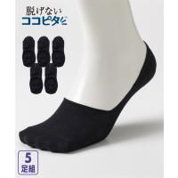 靴下 メンズ ココピタ カバー ソックス 5足組 浅 25.0~27.0/27.0~29.0cm ニッセン