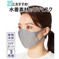 マスク 接触冷感 フェイスカバー 2枚組 夏 S/M ニッセン