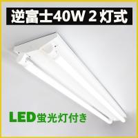 直管LED蛍光灯用照明器具 逆富士型 40W形2灯用 LED蛍光灯一体型 LEDベースライト型 LED蛍光灯照明器具 LED蛍光灯ランプ2本付き