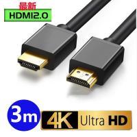 HDMIケーブル 3m Ver.2.0b フルハイビジョン HDMI ケーブル 4K 8K 3D 対応 3m 300cm  HDMI