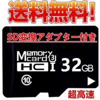 microsdカード32GB Class10 メモリカード Microsd クラス10 SDHC マイクロSDカード スマートフォン デジカメ 超高速UHS-I U1 SDカード変換アダプター付き