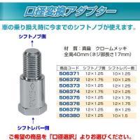口径変換 アダプター   車の乗り換え時に今までのシフトノブが使えます。   ●サイズ:全高41mm...