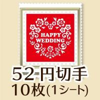 バラエティフレーム切手は、にてらシール屋さんオリジナルウェディングデザインの切手です。お二人の結婚式...