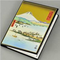 「世界文化遺産」に登録された三保の松原と富士山をモチーフにしたアドレス帳 です。 歌川広重の「富士三...