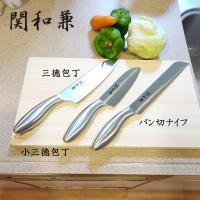 <関和兼> ステンレス包丁3点セット 日常使いに便利な「三徳包丁」「小三徳包丁」「パン切りナイフ」の...