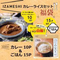 IZAMESHIより、みんなの大好きな食べ物…カレーが登場!  ヨーグルトが隠し味のスパイシーチキン...