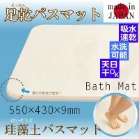 【商品仕様】  ■製品名:NEW足乾バスマット ■サイズ:550×430× 9(厚み)mm ■重量:...