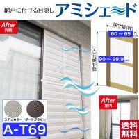 街中では網戸にすると外からの視線が気になるもの……。 アミシェードは、ご自宅の網戸に簡単に取り付ける...