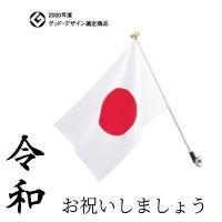 【商品の概要】  ●国旗(70×105cm・テトロン(ポリエステル))  ●国旗玉  ●ポール(アル...