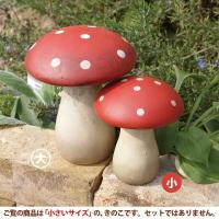 【赤きのこのガーデンオーナメント】 可愛いきのこの置物!存在感もあるのでお庭のフォーカルポイントにオ...