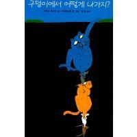 ※この本は韓国語で書かれています。   .。・★本の内容★+°*.。  分類は4〜7歳幼児向け絵本。...