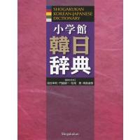 小学館 韓日辞典(ソフトカバー)(朝鮮語辞典 小学館 の新版になります)+「 おまけ:ハングルキーボードシール1枚」韓国語 辞書 朝鮮語