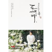 ※この本は韓国語で書かれています。  .。・★本の内容★+°*.。  ドラマ小説  高い視聴率を記録...
