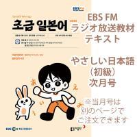 韓国 書籍 EBS FMラジオ 初級 やさしい日本語 会話 2019年度 次月号(お取り寄せ)