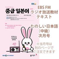 韓国 書籍 EBS FMラジオ 中級 たのしい日本語 会話 2019年度 次月号(お取り寄せ)