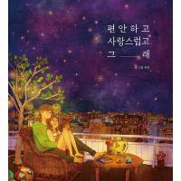 ※この本は韓国語で書かれています。  .。・★本の内容★+°*.。  絵エッセイ  ネイバーで一千万...