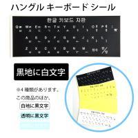 韓国語 ハングル キーボードシール ステッカー 黒地に白文字(黒いキーボード用) 「節約便」なら送料200円